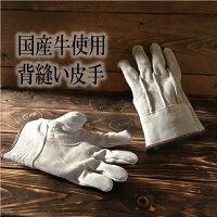 【3双までレターパックライトOK】【超希少】国産牛皮使用背縫い皮手ベージュ・フリーサイズ(Lサイズ相当)