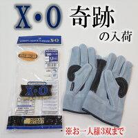 【3双までレターパックライトOK】【ホーケングローブ中部物産】XO860オイルカワテM・Lサイズのみ