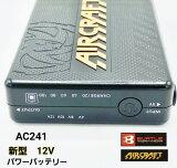 新発売【送料無料】【バートルBURTLE】【空調服熱中症対策】AC230新型エアークラフトaircraft用リチウムイオンバッテリーセット12Vブラック