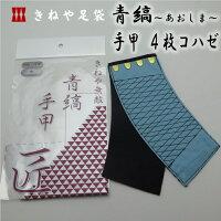 【レターパックライトOK】【きねや藍染手甲】きねや4枚コハゼ無敵青縞(あおしま)手甲匠