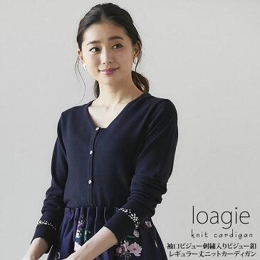 最終スペシャルプライス【loagie ロージー】tocco closet (トッコクローゼット) collection