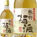 本場紀州・熊野梅酒720mlビン入りプラム食品【和歌山県産】【果実酒】