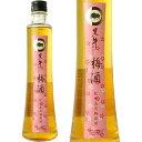 黒牛仕立て梅酒 300ml (紀州和歌山産完熟南高梅使用)名...