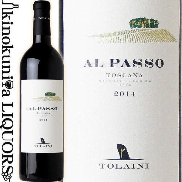 トライーニ/アルパッソ 2014 赤ワインフルボディ750ml/イタリアトスカーナキャンティクラッシコI.G.T.トスカーナロッ