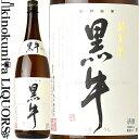 純米酒 黒牛1800ml / 名手酒造店 /【和歌山県産】【一升瓶】