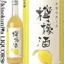 和歌のめぐみ 檸檬酒 720ml (レモン酒) / 世界一統 /【和歌山県産】【果実酒】