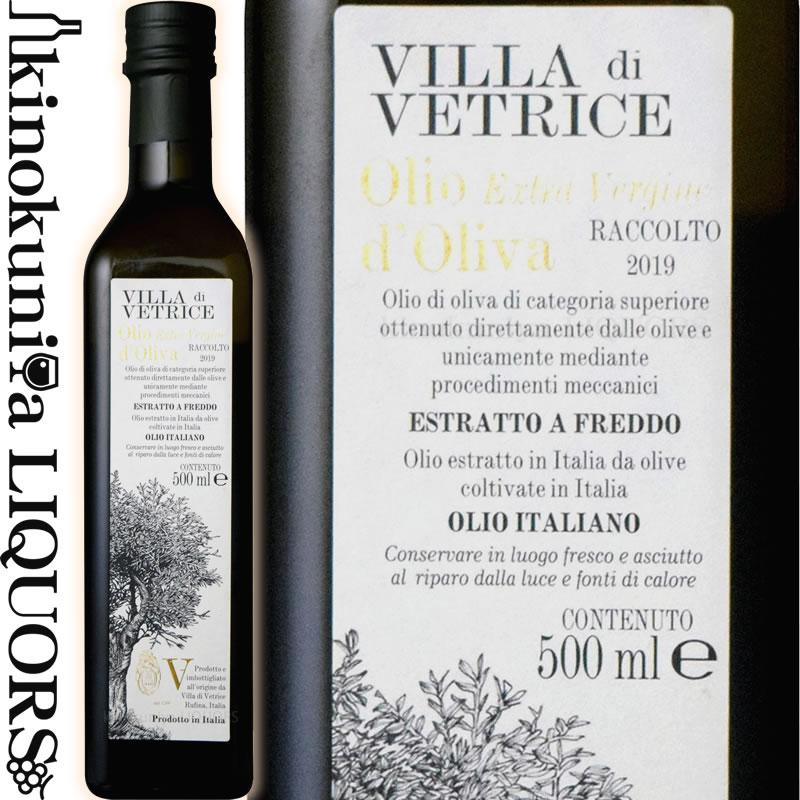 賞味期限2021年6月【半額処分】アジィエンダ アグリコーラ グラーティ / ヴィッラ ディ ヴェトリチェ エクストラヴァージンオリーブオイル [2019] 500ml Azienda Agricola F.lli Grati Villa di Vetrice Olio Extra Vergine di Oliva画像