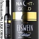 ナクトゥゴールド アイスワイン [2018] 白ワイン 極甘口 375ml / ドイツ ラインヘッセン Q.m.p Nachtgold Eiswein