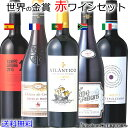 世界の金賞受賞歴 赤ワイン 5本セット【送料無料】フランスワイン、イタリアワイン、ポルトガルワイン、スペインワイン、南アフリカワイン【飲み比べS】値頃感のある欧州と南アフリカの金賞獲得歴の赤ワインをPICKUP