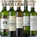 ボルドー金賞受賞白ワイン辛口飲み比べ5本セット◎◯。第4弾。◯◎【送料無料】全アイテムが金賞獲得で安心して飲める安定の品質