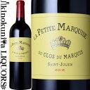 ラ プティット マルキーズ デュ クロ デュ マルキ [2016] 赤ワイン フルボディ 750ml / フランス ボルドー オー メドック A.O.C. サン ジュリアン セカンドワイン La Petite Marquise du Clos du Marquis レオヴィル ラス カーズ ジェームス サックリング 92-93点