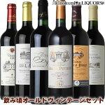 ボルドー飲み頃オールドヴィンテージ&グレートヴィンテージ飲み比べセット赤ワイン飲み比べ6本セット【送料無料】赤ワインミディアム〜フルボディ