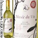 ミュゼドゥヴァン / 善光寺竜眼 [2020] 白ワイン や