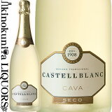 カステルブラン/セコ [NV] 白ワイン スパークリング 辛口 750ml/スペイン ペネデス地方 カヴァD.O. カステルブラン CASTELLBLANC SECO 2020ジャパンワインチャレンジで「ゴールド賞」獲得