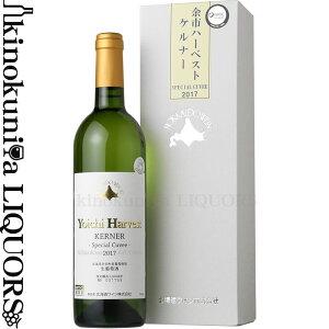 限定品 余市ハーベスト/ケルナー スペシャルキュヴェ [2018] 白ワイン 甘口 750ml/専用化粧箱入/北海道ワイン 余市