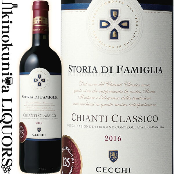 チェッキ/キャンティクラシコストーリアディファミリア 2018 赤ワインフルボディ750ml/イタリアトスカーナ州キャンティクラ