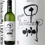 フジッコワイナリー / フジクレール 甲州 [NV] 白ワイン 辛口 720ml / 日本 山梨県 Fujiclair Koshu 日本ワイン