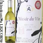 ミュゼ ドゥ ヴァン 塩尻 ピノブラン [2019] 白ワイン 辛口 720ml / 日本 長野 塩尻市 株式会社アルプス Musse du Vin PINOT BLANC アルプスワイン 日本ワイン
