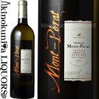 シャトー モン ペラ 白 [2015] 白ワイン 辛口 750ml フランス ボルドー AOCボルドー Chateau Mont Perat Blanc / 赤はオーパス ワンに引けをとらないと賞賛!神の雫ワイン著名な大評論家絶賛!最高のボルドー