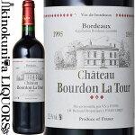 シャトー・ブルドン・ラ・トゥール[1995]赤ワインミディアムボディ750ml/フランスボルドーMisenBouteilleauChateauChateauBourdonLaTour