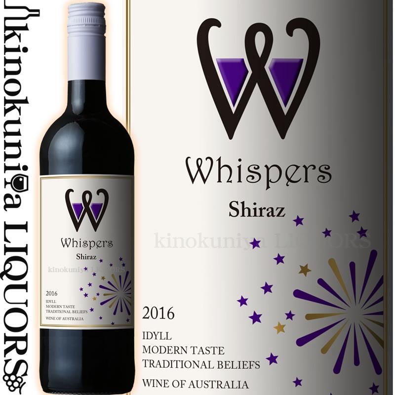 イディル・ワイン『ウィスパーズ シラーズ』