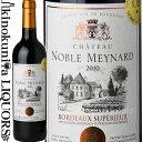 【掘り出し物/数量限定販売】シャトー・ノブル・メイナール [2010] 赤ワイン 750ml/フランス AOC ボルドー・シューペリュール Ch.Noble Meynard Bordeaux Superieur