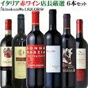 店長セレクト イタリアワイン 赤ワイン6本セット ミディアムボディ 【送料無料 送料込み】【セットS ...