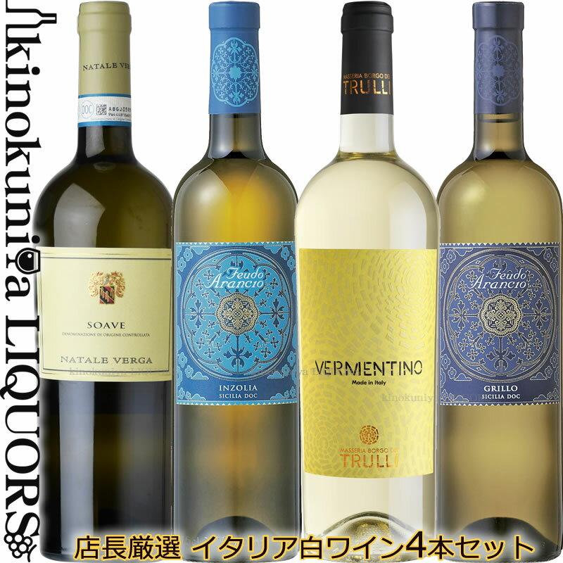 紀伊国屋リカーズ『イタリア白ワイン4本セット』