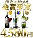 金賞 赤・泡・白ワイン 3本セット 【送料無料S】各750ml【送料無...