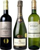 第8弾 人気の金賞獲得 フランス赤白泡 3本セット 各750ml 【送料無料】【送料込み】【金賞】フランス 赤ワイン 白ワイン スパークリングワイン【ギフト 贈り物】