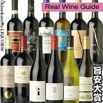 旨安大賞ワイン12本おまとめセット【送料無料】リアルワインガイドで2018秋63号で旨安大賞ワインは今も旨安大賞ワイン?の企画で登場したワインの中からセットにしました