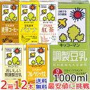 【ふるさと納税】キッコーマン 低糖質調製豆乳1000ml 18本(3ヶ月連続) 【定期便・飲料・ドリンク・加工食品】