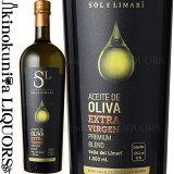 2020年産新物入荷【1000ml】ソル デル リマリ / エクストラヴァージンオリーブオイル [2020] チリ コキンボ リマリ ヴァレー Sol del Limari Aceite De Oliva Extra Virgen 1L エクストラバージンオイル