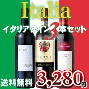イタリア 赤ワイン ミディアムボディ スティング セレクト