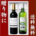 ボルドー金賞 2本セット各750ml 赤ワイン フルボディ&白ワイン ...