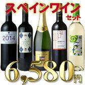 スペインワイン 5本セット(赤3本 白1本 スパークリング1本)【送料無料S】【飲み比べS】【テイスティングS】【ミックスS】【セレクトS】【楽ギフ_のし宛書】【RCP】【あす楽】