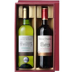 【あす楽】贈答用/フランスボルドー 赤&白 2本セット/赤ワイン ミディアムボディ&白ワイン 辛口 各750ml フラン...