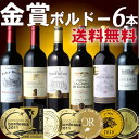 まさにゴールドメダルな美味しさ!金賞ボルドー 赤ワイン フルボディ&ミディアムボディ フ...