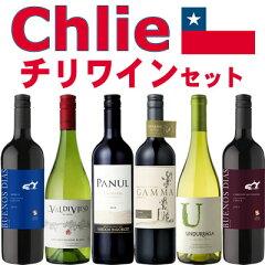 【31%off】チリワイン6本セット(赤ワイン3本+白ワイン3本)人気のカベルネ、シャルドネはもち...