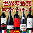 世界の金賞赤ワイン 5本セット【送料無料S】フランスワイン、イタリアワイン、ポルトガルワイン、スペインワイン、南アフリカワイン【飲み比べS】【テイスティングS】【ミックスS】【セレクトS】【楽ギフ_のし宛書】【あす楽】【RCP】