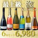 辛口 泡 スパークリングワイン6本セット【送料無料S】【送料...