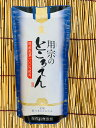 【贅沢なお試しセット】日本一新鮮で歯ごたえのあるところてん3種が味わえます 国産天草100%/保存料無...