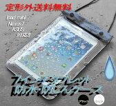定形外 送料無料!ipadmini/Nexus7 ケース カバー 防塵(防じん)/防水タブレットケース 7インチ対応 ストラップ付き 防水ケース タブレットカバー
