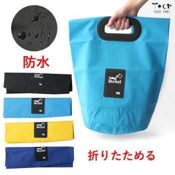 折りたためる防水バケツ型バッグ中も外も丸洗いできる黒黄水色青折りたたみ海水浴アウトドア