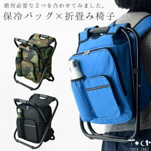 c00e39fb4c9f 保冷機能付きのリュックチェア 保冷バッグ椅子 リュック チェア 椅子 保冷 保冷バッグ キャンプ