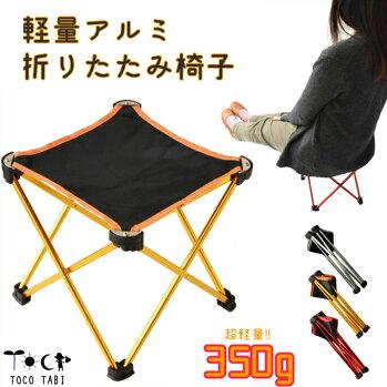 折りたたみ椅子軽量コンパクトアルミフレーム