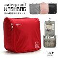 旅行に行く時の洗面用具入れに!防水のトラベルポーチでメンズ向けのおすすめは?