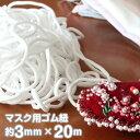 ★★★やわらかマスク用ゴム紐(約3mm×20m)