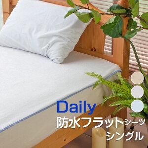 デイリー防水シーツ フラットタイプ おねしょシーツ(シングル/100×205cm)【乾きの早い…