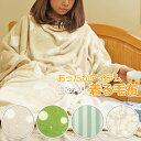 【訳あり★限定】着る毛布(袖付き)マイクロファイバー/あった...